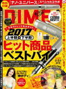 DIME (ダイム) 2017年 7月号【電子書籍】[ DIME編集部 ]