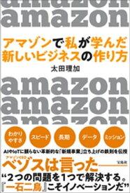 アマゾンで私が学んだ 新しいビジネスの作り方【電子書籍】[ 太田理加 ]