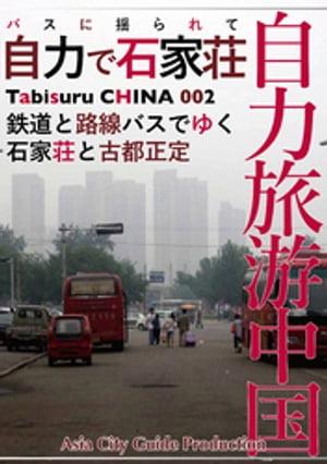 Tabisuru CHINA 002バスに揺られて「自力で石家荘」【電子書籍】[ 「アジア城市(まち)案内」制作委員会 ]