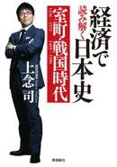 経済で読み解く日本史 室町・戦国時代