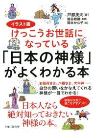 イラスト版けっこうお世話になっている 「日本の神様」がよくわかる本【電子書籍】[ 戸部民夫 ]