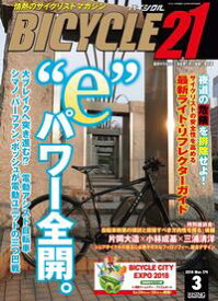 BICYCLE21 2018年3月号情熱のサイクリストマガジン【電子書籍】[ BICYCLE21編集部 ]