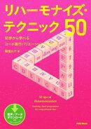 リハーモナイズ・テクニック50
