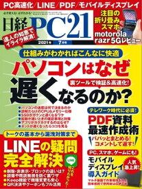 日経PC21(ピーシーニジュウイチ) 2021年7月号 [雑誌]【電子書籍】