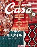 Casa BRUTUS(カーサ ブルータス) 2017年 12月号 [ラグ、リネン、テキスタイル]