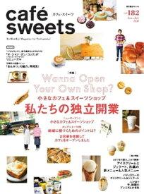 caf?-sweets(カフェ・スイーツ) 182号【電子書籍】