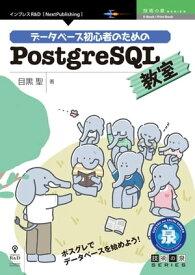 データベース初心者のためのPostgreSQL教室【電子書籍】[ 目黒 聖 ]