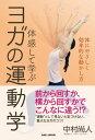 体感して学ぶ ヨガの運動学体にやさしく効率的な動かし方【電子書籍】[ 中村尚人 ]