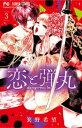 恋と弾丸(3)【電子書籍】[ 箕野希望 ]