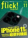 flick! Digital 2019年11月号 vol.97【電子書籍】