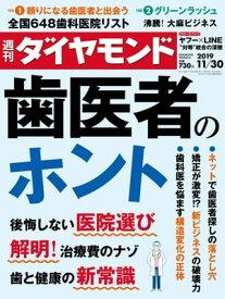 週刊ダイヤモンド 19年11月30日号【電子書籍】[ ダイヤモンド社 ]