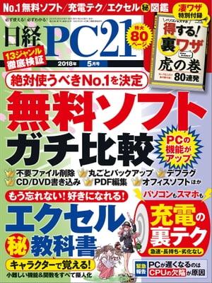 日経PC21 (ピーシーニジュウイチ) 2018年 5月号 [雑誌]【電子書籍】[ 日経PC21編集部 ]