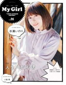 """My Girl vol.26 """"VOICE ACTRESS EDITION"""""""