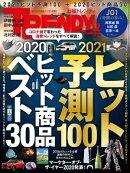 日経トレンディ 2020年12月号 [雑誌]