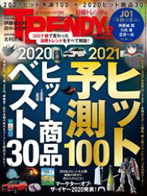 日経トレンディ 2020年12月号 [雑誌]【電子書籍】