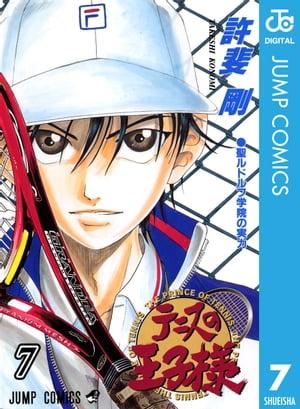 テニスの王子様 7【電子書籍】[ 許斐剛 ]