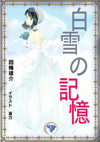 白雪の記憶〈下〉【電子書籍】[ 因幡雄介 ]