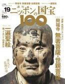 週刊ニッポンの国宝100 Vol.19
