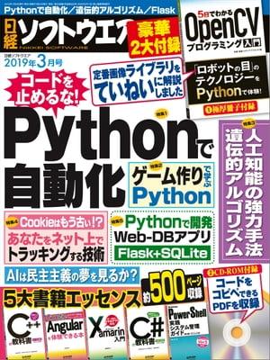 日経ソフトウエア 2019年3月号 [雑誌]【電子書籍】