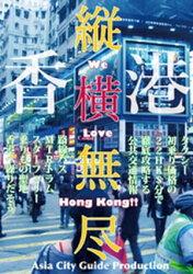 Juo-Mujin香港縦横無尽