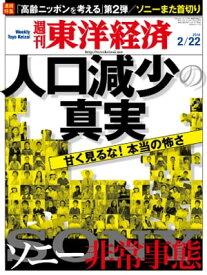 週刊東洋経済 2014年2月22日号 特集:人口減少の真実【電子書籍】
