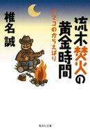 流木焚火の黄金時間 ナマコのからえばり