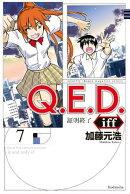 Q.E.D.iff ー証明終了ー