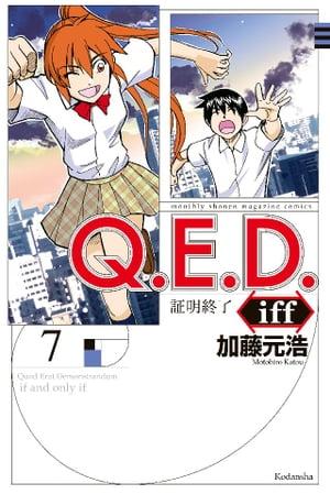 Q.E.D.iff ー証明終了ー7巻【電子書籍】[ 加藤元浩 ]