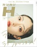 カジカジH vol.63