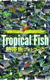 熱帯魚フォトブック 上巻バーチャル・アクアリウム【電子書籍】[ Editors Crowd x Synforest ]