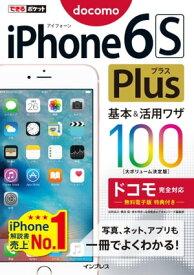 できるポケット iPhone 6s Plus 基本&活用ワザ100 ドコモ完全対応【電子書籍】[ 法林 岳之 ]
