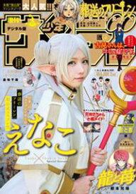 週刊少年サンデー 2021年42号(2021年9月15日発売)【電子書籍】