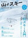 山とスキー 2018【電子書籍】