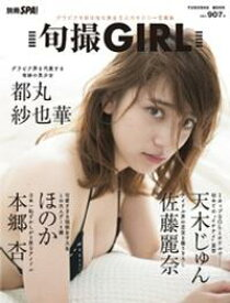 別冊SPA! 旬撮GIRL【電子書籍】