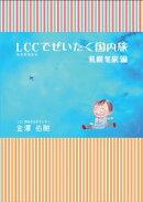 LCCでぜいたく国内旅(札幌冬旅編)