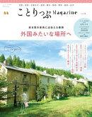 ことりっぷマガジン vol.24 2020春