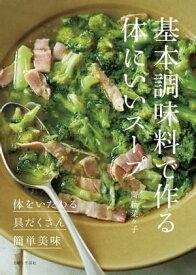 基本調味料で作る体にいいスープ【電子書籍】[ 齋藤菜々子 ]