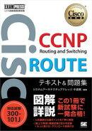 シスコ技術者認定教科書 CCNP Routing and Switching ROUTE テキスト&問題集 [対応試験]300-101J