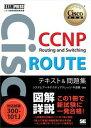 シスコ技術者認定教科書 CCNP Routing and Switching ROUTE テキスト&問題集 [対応試験]300-101J【電子書籍】[ システム...