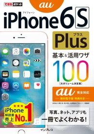 できるポケット iPhone 6s Plus 基本&活用ワザ100 au完全対応【電子書籍】[ 法林 岳之 ]