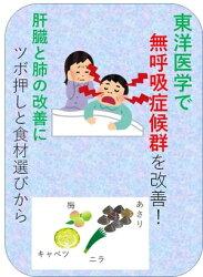 東洋医学で無呼吸症候群を改善!