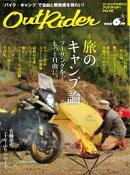 Out Rider 2018年6月号(vol.90)