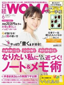 日経ウーマン 2019年6月号 [雑誌]【電子書籍】