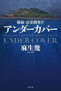 秘録・公安調査庁 アンダーカバー【電子書籍】[ 麻生幾 ]