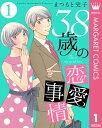 38歳の恋愛事情 1【電子書籍】[ まつもと史子 ]