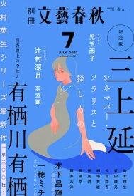 別冊文藝春秋 電子版38号 (2021年7月号)【電子書籍】