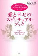 愛と幸せのスピリチュアル・ブック