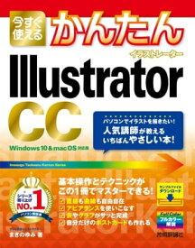 今すぐ使えるかんたん Illustrator CC【電子書籍】[ まきのゆみ ]