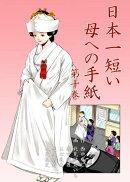 日本一短い母への手紙10