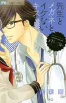 先生とメガネと、イケないキス